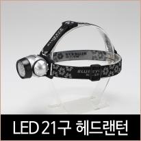 LED 21구 헤드랜턴 라이트