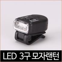 LED 3구 썬라이트 모자랜턴 후레쉬