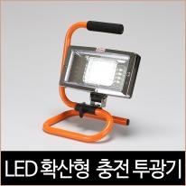 LED 70W 확산형 휴대용 충전용 투광기