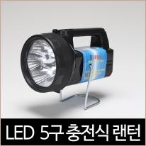 LED 5구 충전식 랜턴 손전등 후레쉬