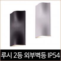 루시 2등 LED 14W 외부벽등 방수 벽등 IP54 블랙 회색