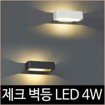 제크 벽등 블랙화이트 LED 4w