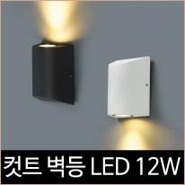 컷트 벽등 블랙화이트 LED 12w
