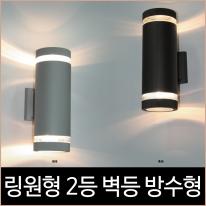 링원형 2등 벽등 블랙회색(램프별도 표시)