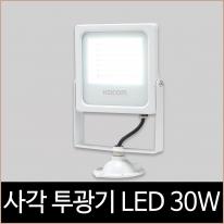코콤 사각투광기 노출 주광색 LED30w