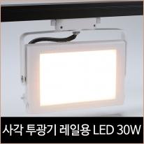 에스에스라이트 사각투광기 레일용 전구색 LED 30w
