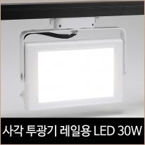 에스에스라이트 사각투광기 레일용 주광색 LED 30w