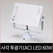 일광 사각투광기 노출 화이트(AC) 전구색 LED 60w