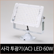 일광 사각투광기 노출 화이트(AC) 주광색 LED 60w