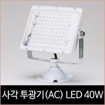 일광 사각투광기 노출 화이트(AC) 주광색 LED 40w