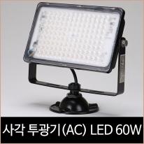 일광 사각투광기 노출 블랙(AC) 노란색 LED 60w