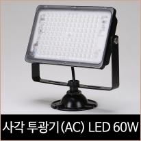 일광 사각투광기 노출 블랙(AC) 주광색 LED 60w