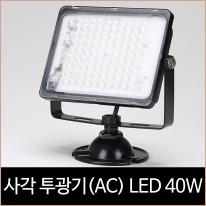 일광 사각투광기 노출 블랙(AC) LED 40w