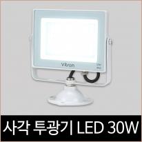 비츠온 사각투광기 노출 화이트 LED 30w