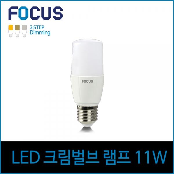 포커스 LED 11W 크림벌브 밝기조절 3단 디밍 노란빛