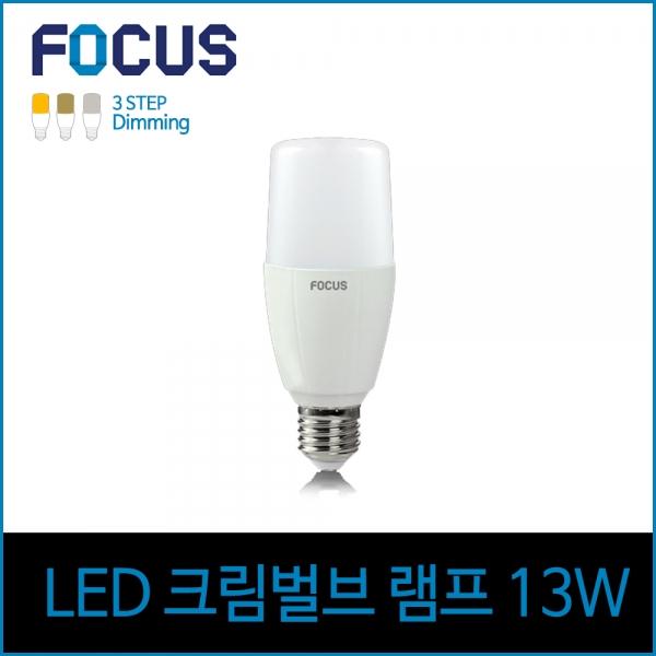 포커스 LED 13W 크림벌브 밝기조절 3단 디밍 노란빛