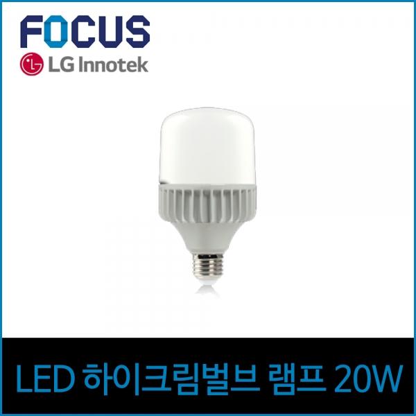 포커스 LED 20W 하이 크림벌브 26베이스 주광 하얀빛