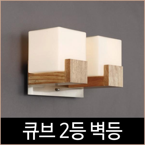 큐브 2등 벽등 유백 우드 인테리어 조명 나무 유리