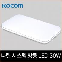코콤 나린 시스템 방등 주광색 LED30w