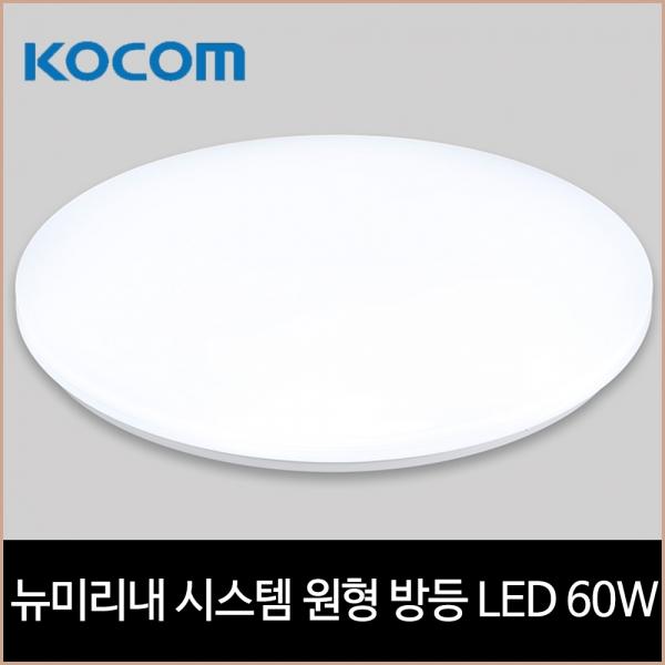 코콤 뉴미리내 시스템 원형 방등 주광색 LED60w