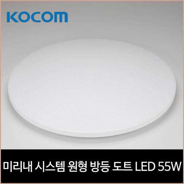 코콤 미리내 시스템 원형 방등 도트 주광색 LED55w