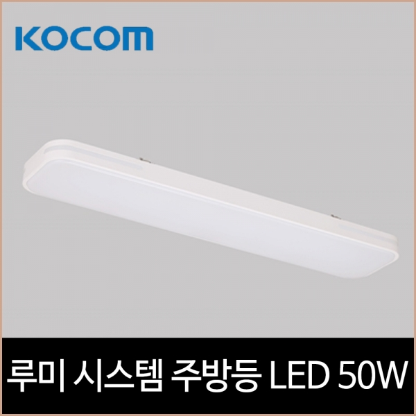 코콤 루미 시스템 주방등 주광색 LED50w