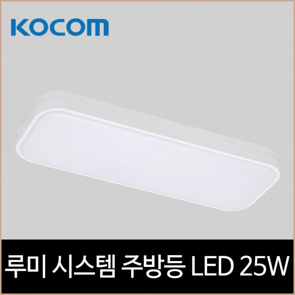 코콤 루미 시스템 주방등 주광색 LED25w