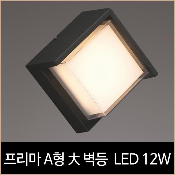 프리마 A형 大 방수등 LED 12w 블랙