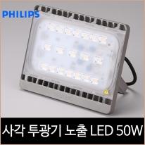 필립스 사각투광기 노출 주광색 LED50w