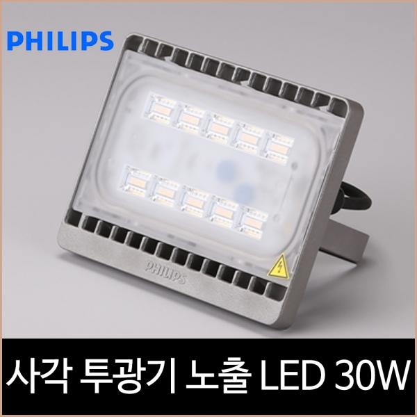 필립스 사각투광기 노출 전구색 LED30w