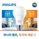 필립스 듀얼램프 LED 9W 주광색 전구색 변환 E26