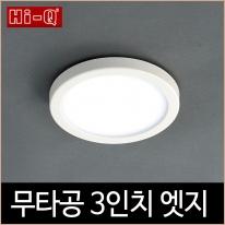 Hi-Q 무타공 엣지 직부등 3인치 LED 6W 주광 / 전구