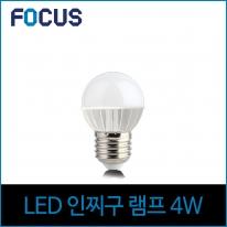 포커스 LED 4W E26 인치구 인찌구 램프 전구색 노란빛