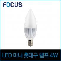포커스 LED 불투명 촛대구 4W E26 램프 주광색 하얀빛