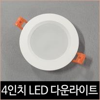 4인치 다운라이트 LED 7W AC직결형 주광/전구 매입등