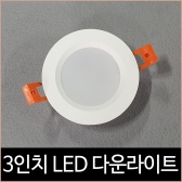 3인치 다운라이트 LED 5W AC직결형 주광/전구 매입등