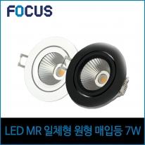 포커스 LED 3인치 MR 일체형 7W 원형 매입등