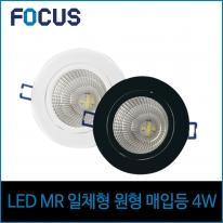포커스 LED 3인치 MR 일체형 4W 원형 매입등