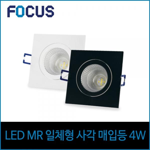 포커스 LED 3인치 MR 일체형 4W 사각 매입등