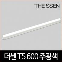더쎈 T5 600 9W LED 6500K 2핀 간접조명