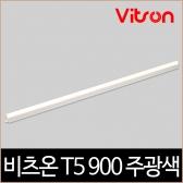 T5 900 12W LED 6500K 2핀 비츠온 간접조명