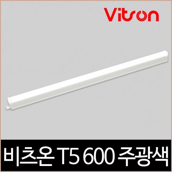 T5 600 8W LED 6500K 2핀 비츠온 간접조명