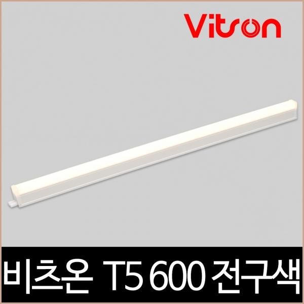 T5 600 8W LED 3000K 2핀 비츠온 간접조명