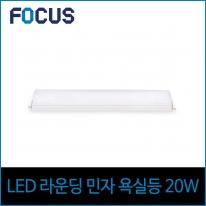 포커스 LED 화이트 욕실등 20W 주광색 LG칩