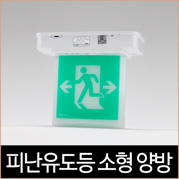 소방자재 안전용품 피난유도등 천정등 양면 양방향