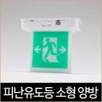 소방자재 안전용품 피난유도등 소형 천정등 양면 양방향