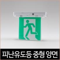 소방자재 안전용품 피난유도등 중형 천정등 양면