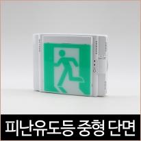 소방자재 안전용품 피난유도등 중형 단면
