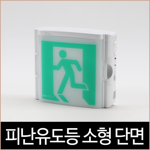 소방자재 안전용품 피난유도등 소형 단면