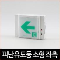 소방자재 안전용품 복도통로 유도등 소형 좌측